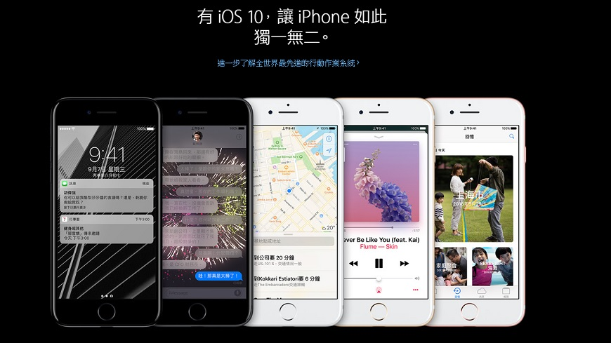 圖/截取自蘋果官網 iPhone 7資費公布!128G中階款加入0元方案