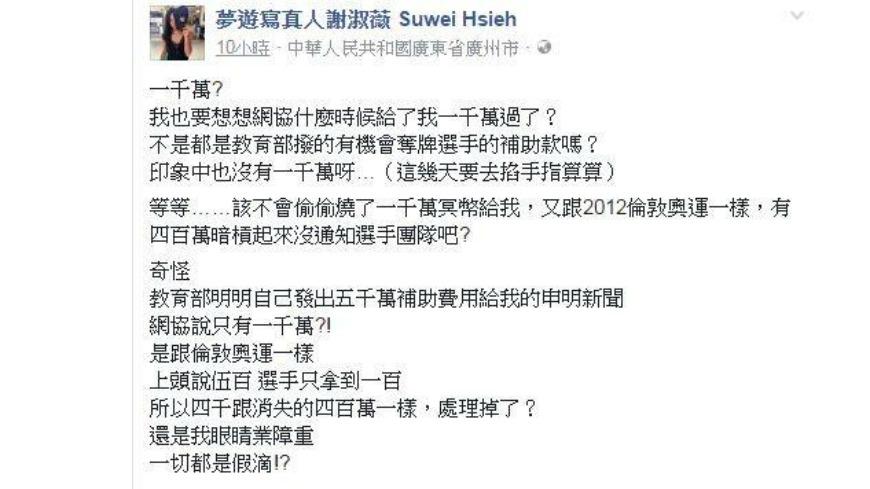 網協說給千萬 謝淑薇PO網斥:是燒給我的嗎?│TVBS新聞網