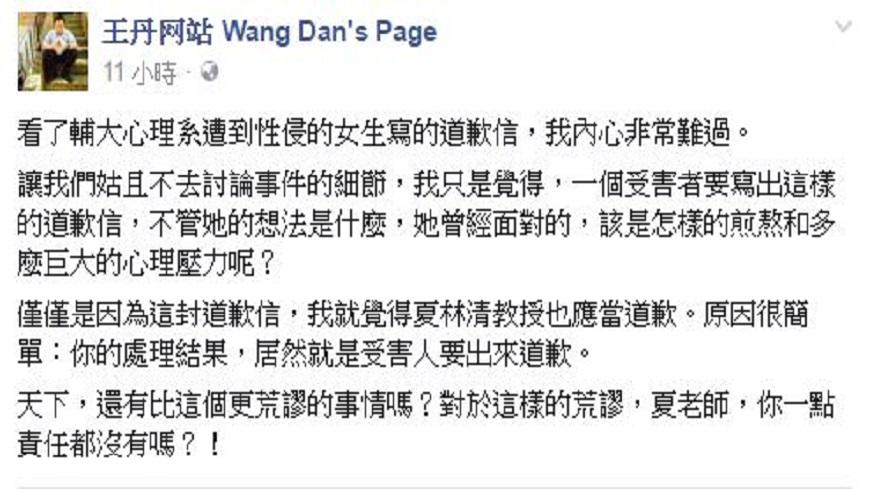 翻攝/王丹的《臉書》粉絲專頁 輔大性侵受害女po文道歉 王丹斥「有更荒謬的事嗎」