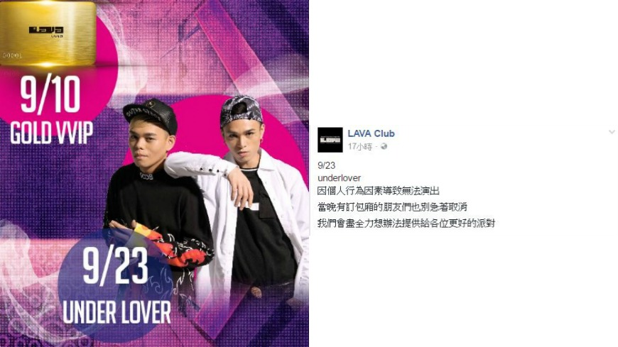 Under Lover原定今晚在夜店有活動,但夜店表示他們將取消演出,會安排別的派對。(圖/翻攝自LAVA Club臉書) 呼麻影響?Under Lover夜店活動 喊卡急換人