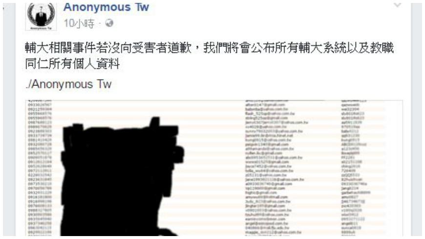 輔大性侵案持續燒!駭客揚言公布教職員資料(圖/翻攝Anonymous Tw臉書) 夏林清臉書開砲!「匿名者」嗆:公布輔大教職員資料
