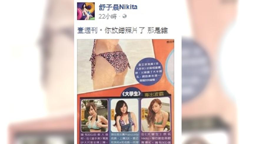 媒體雜誌在報導上誤將舒子晨照片放成《大學生》的董夢筑,讓她哭笑不得在臉書發文「你放錯照片了,那是誰。」引發網友熱議。 糗!雜誌誤植照片 波霸女星:那是誰