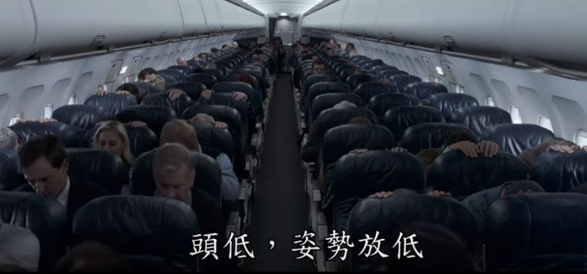 在電影裡,當空服員喊出「brace, brace, brace」,觀眾即可看到機上乘客做出此動作。/圖片來源:【薩利機長:哈德遜奇蹟】中文官方預告