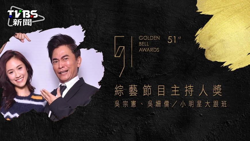 圖/TVBS 金鐘51/大跟班捧紅小明星 吳宗憲女兒首入圍就得獎