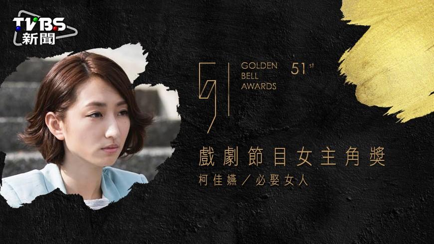 圖/TVBS 金鐘51/《必娶》突破演技 柯佳嬿出道十年首度封后