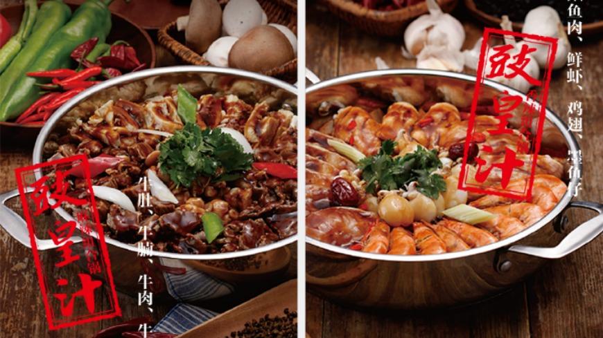 「中國10大火鍋」榜上有名的「黃記煌三汁燜鍋」,不加水和湯,僅用燜煮的方式,鋪上紅蘿蔔、芹菜、洋蔥、大蒜等蔬菜,再放上肉品食材等,用燜鍋的料理方式,目前已確定進駐信義區ATT 4 FUN。 大陸黃記煌三汁燜鍋PK海底撈 信義區交戰