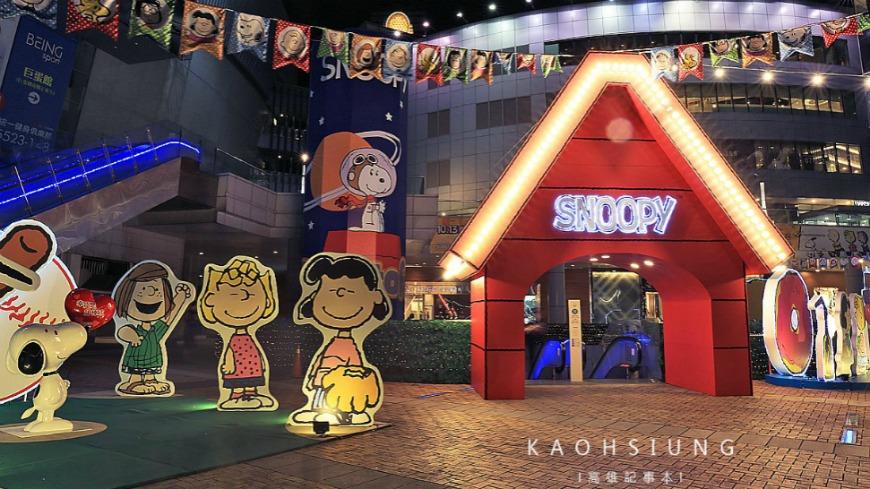 高雄的漢神巨蛋購物中心廣場出現不少史努比和他的好朋友查理布朗、露西、胡士托等角色,原本在漫畫上的卡通人物,現在通通便成立體造景,吸引不少人到現場拍照留念。 打卡拍照超適合!高雄這裡成「史努比聚落」