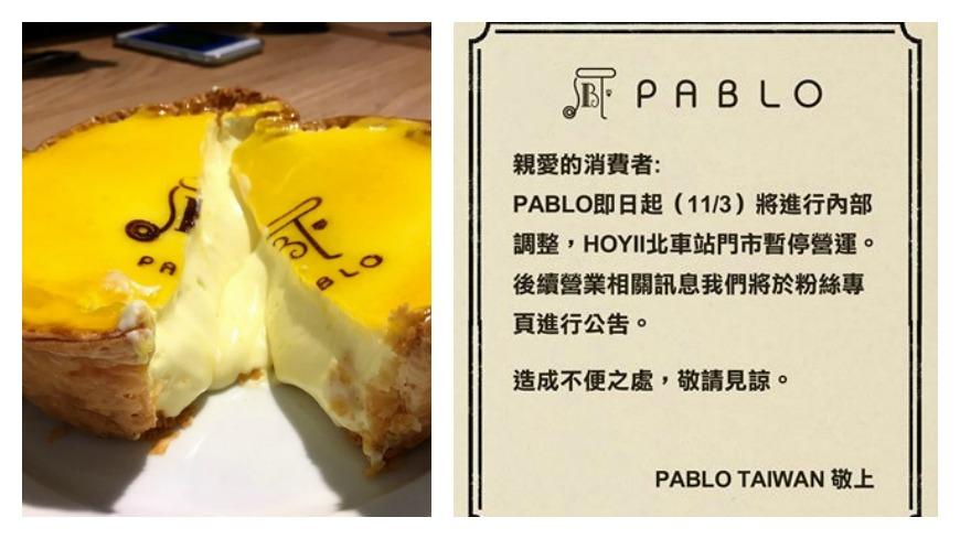 圖截自/Pablo Cheesetart Taiwan臉書 倒了?PABLO來台展店不到10個月 宣布暫停營業