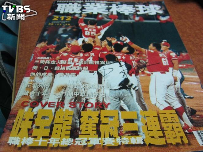 味全龍3連霸當期雜誌封面。圖/翻攝自職棒雜誌 棒球史上的今天/99年11月9日 味全龍3連霸