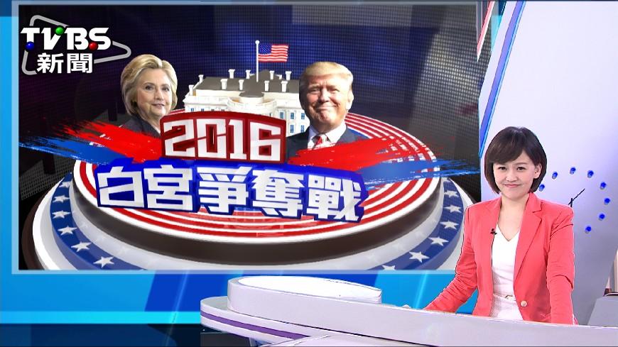 圖/TVBS 川普逆襲入主白宮!台高度關注美選 TVBS收視居冠