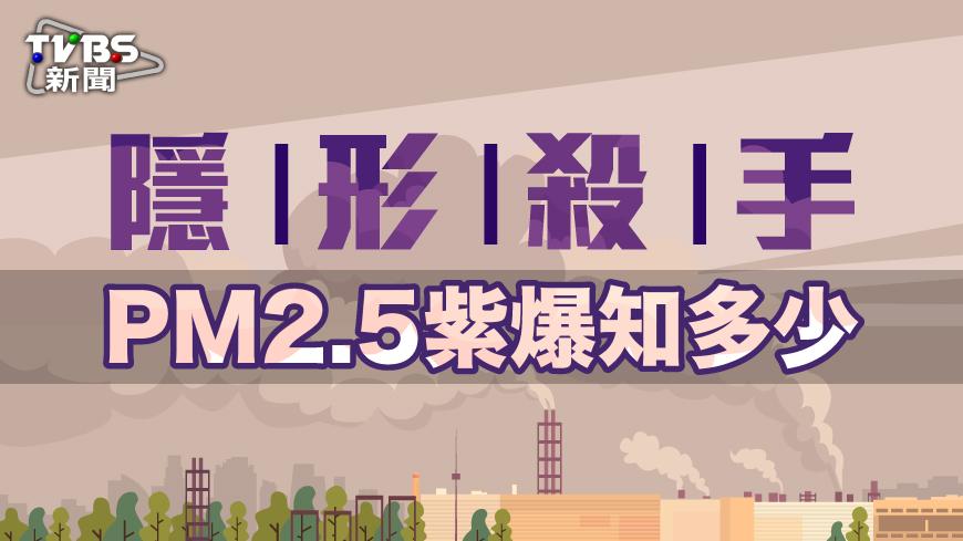 全台壟罩在PM2.5之下,中台灣甚至數值超標,呈現「紫爆」狀態,究竟懸浮微粒是什麼、又會造成什麼生理影響呢? 【隱形殺手】 PM2.5紫爆知多少