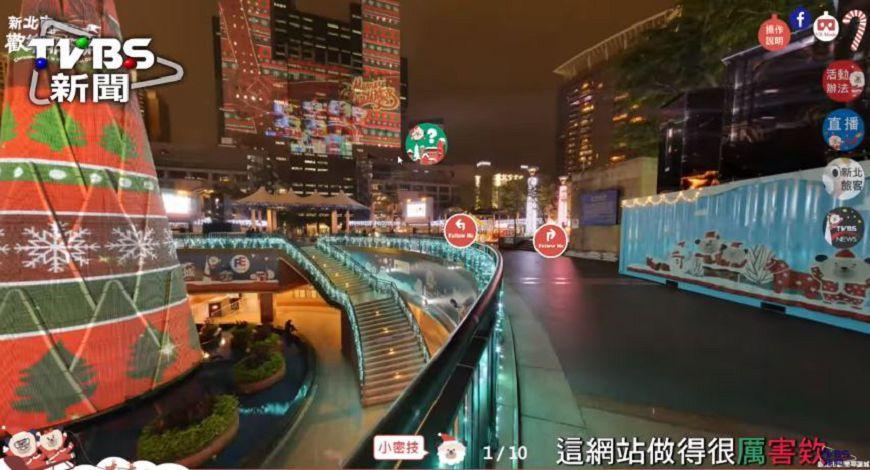 圖/TVBS 新北耶誕城有VR360 教你找到「桑塔熊」換禮物