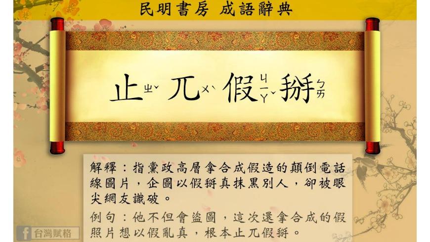 臉書粉絲團「台灣賦格」常在臉書上諷刺時事,這次針對蔡正元造假圖而新創一個成語「止兀假掰」,引發網友討論。 「止兀假掰」!網友自創成語諷蔡正元PO假圖