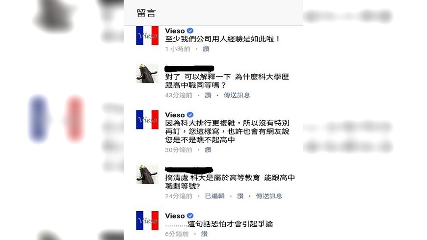 vieso針對科大一說回應網友。(翻攝/vieso臉書)
