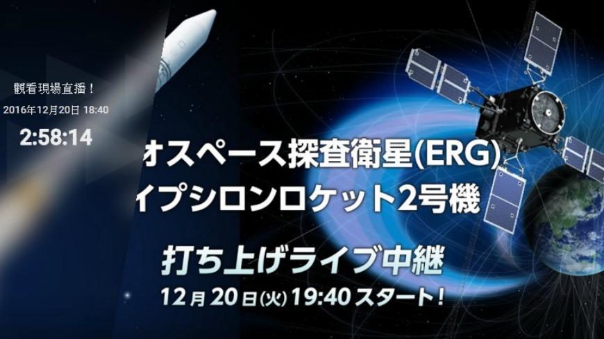 台日合作「第一顆衛星」升空