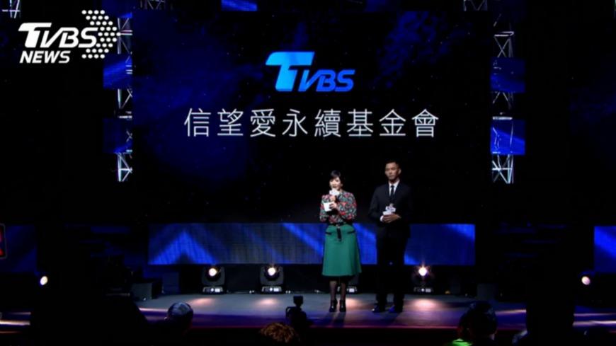 圖/TVBS TVBS成立信望愛永續基金會 倡導生態文明