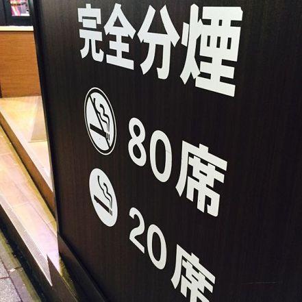 在日本,餐廳有菸味跟呼吸一樣正常?|日本旅遊