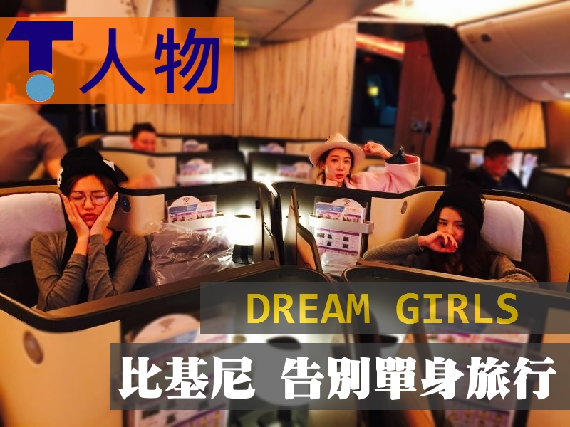 T人物 / 【出國曬美腿】告別單身旅行 Dream Girls穿比基尼零豔遇