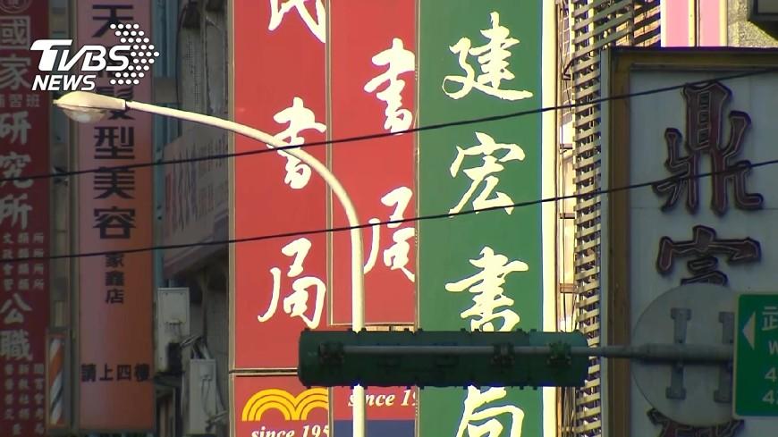 圖/TVBS 快訊/撐不下去! 重慶南路「建弘書局」擬9月熄燈