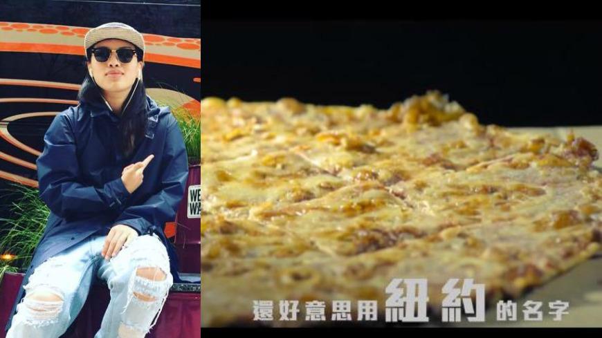 取自/Miss Ko 葛仲珊臉書 是多難吃?葛仲珊吃到台北最雷披薩 寫歌怒批:像鼻屎
