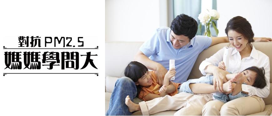 「對抗PM2.5 媽媽學問大」作戰攻略part 2.