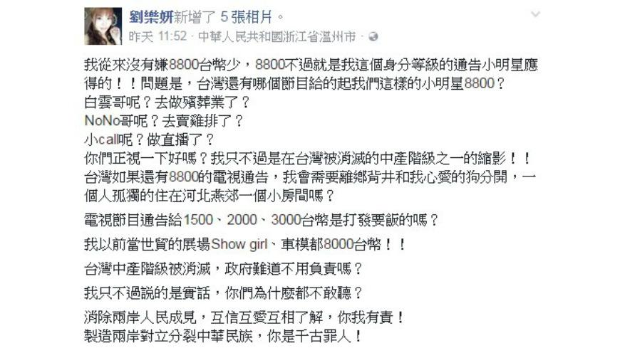 圖/翻攝自劉樂妍臉書