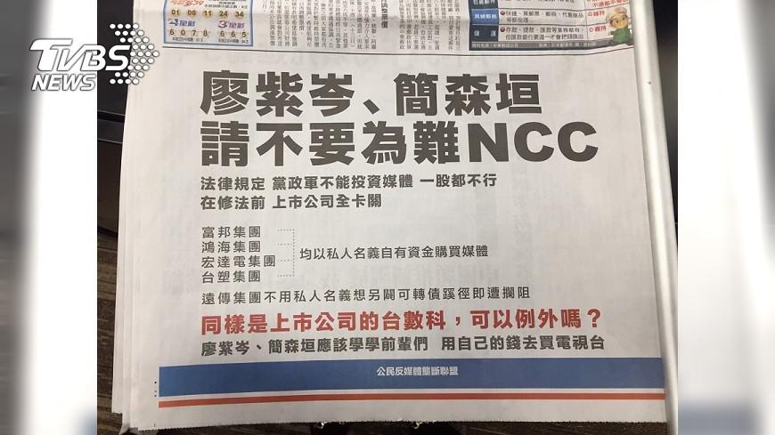 圖/TVBS 東森電視案 台數科:勿以惡意手段干擾
