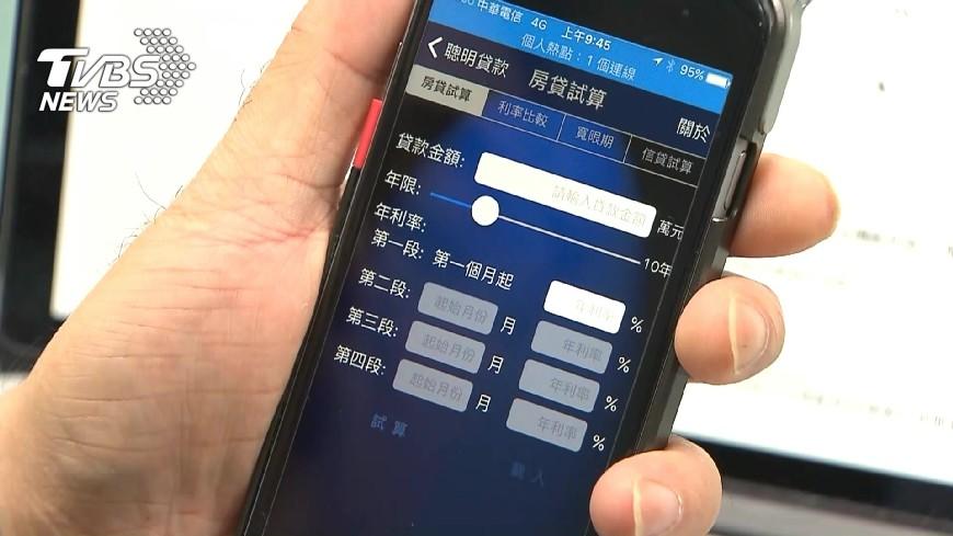圖/TVBS 省事多了!線上申辦房貸預計今年上路