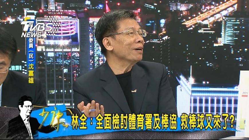 圖/TVBS 經典賽事實不願意聽?沈富雄:講白是技不如人