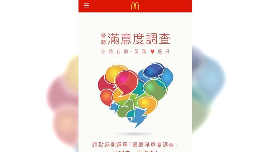 麥當勞近日推出填寫意見表即可換取優惠活動。