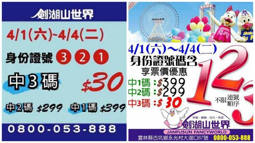 劍湖山兒童節: 劍湖山世界兒童節優惠每人最低只要30元 @ 特賣會情報-用分享打敗不景氣