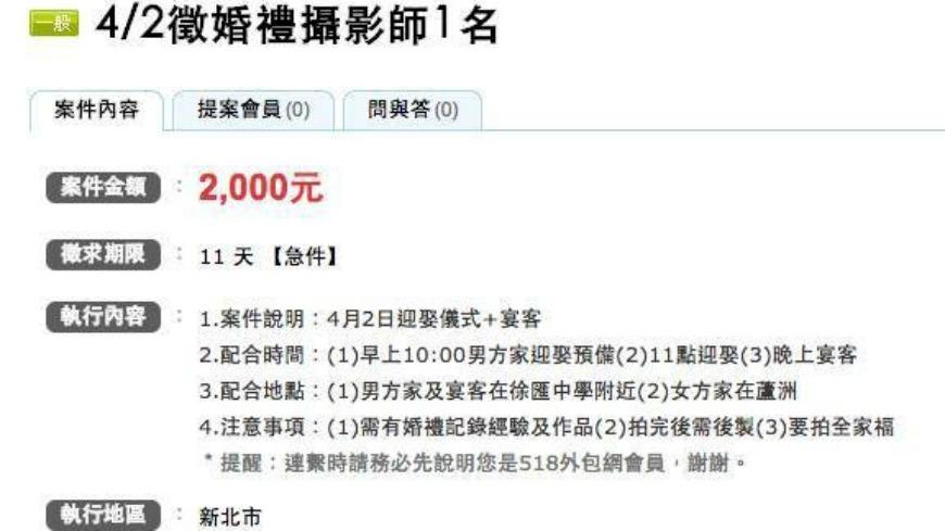 翻攝/呂秋遠臉書 網友徵婚攝1天只給2千 呂秋遠怒:很汙辱