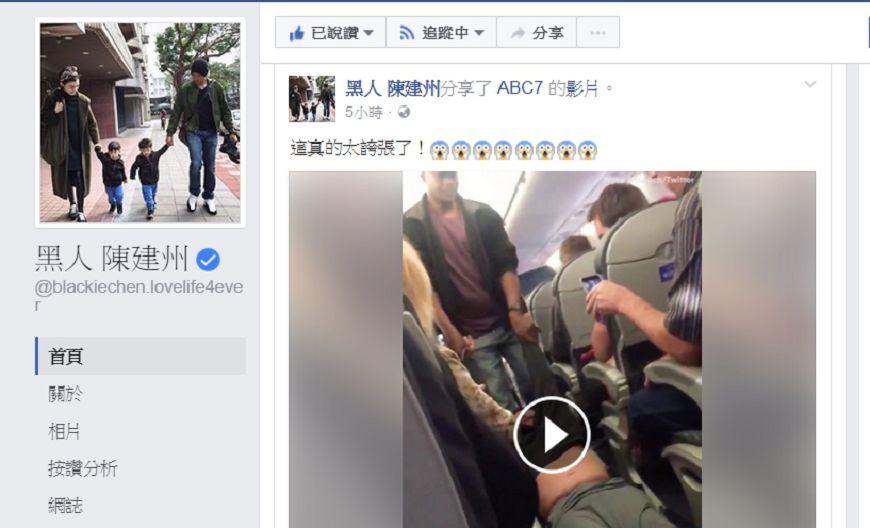 圖/翻攝黑人陳建州臉書 聯合航空粗暴對待乘客 黑人臉書po文批誇張
