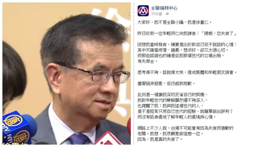 圖/TVBS、全聯福利中心粉絲團 求好心切!徐重仁致歉:我失言了,請接受我的歉意