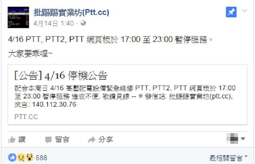 圖/批踢踢實業坊(Ptt.cc)臉書 快訊/設備維修PTT停機6hrs 網友崩潰留言