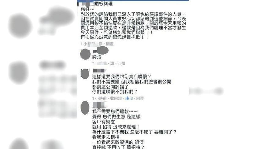 鐵板燒店家事後在臉書致歉。翻攝/爆料公社