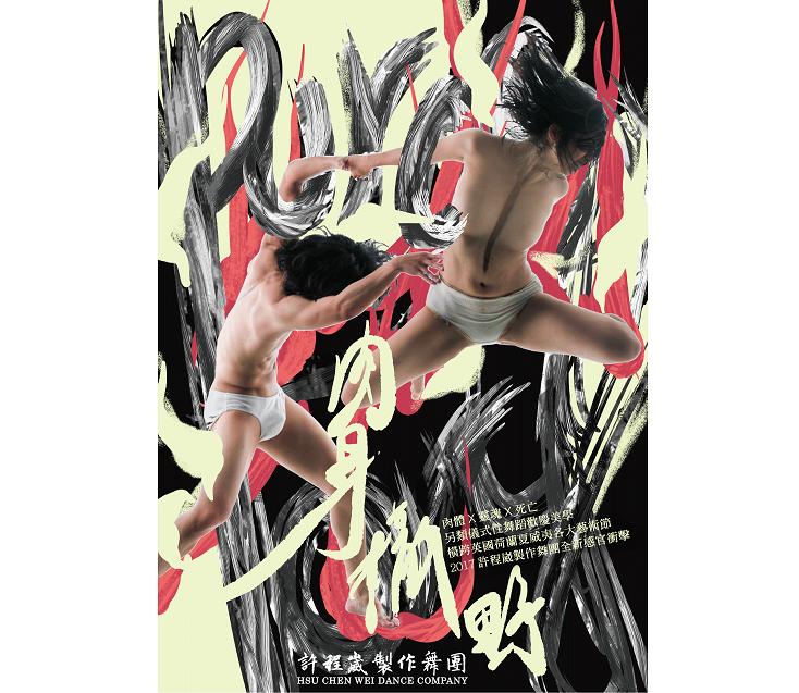 2017春藝小劇場 「通靈少女」編劇將發表新作品!