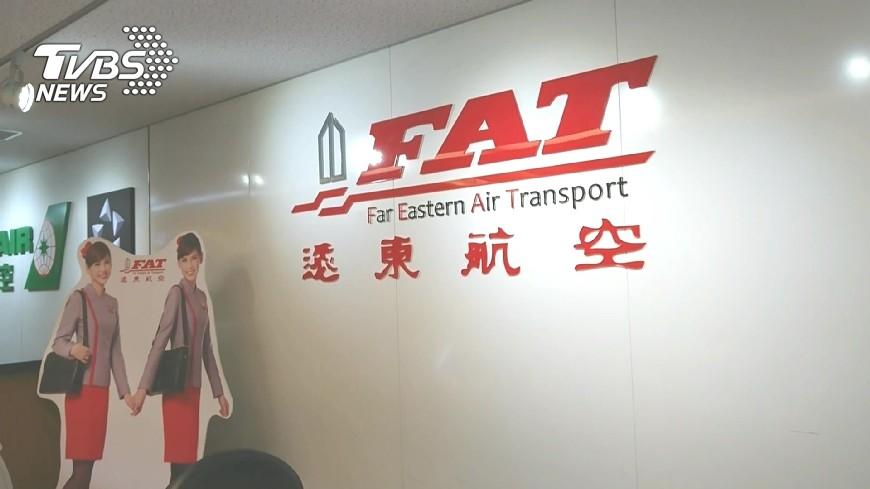 圖/TVBS 遠航ATR獲准營運 16日首航台中金門