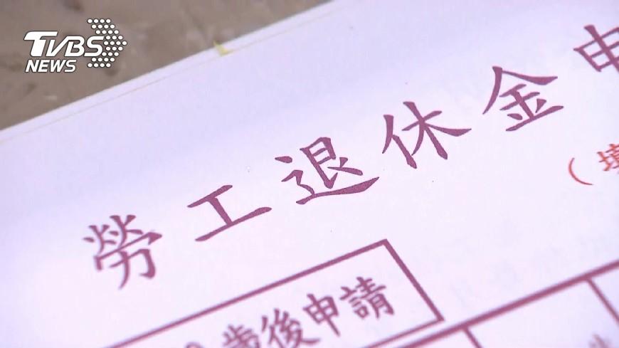 圖/TVBS 過世5年內未領 2.1億退休金挹注至基金