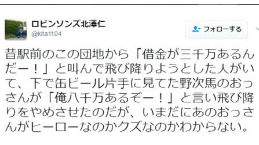 日本一名男子欠債三千萬想跳軌自殺,沒想到一位阿伯回「我欠債8千萬啊」,讓他打消了自殺的念頭。翻攝自twitter