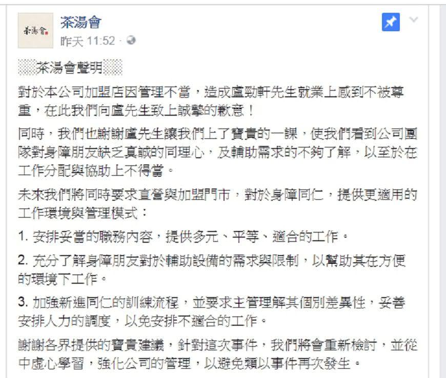 圖/擷取自茶湯會官方臉書