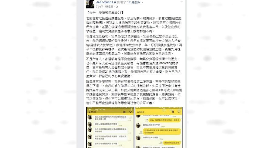 圖/取自盧姓聽障生臉書