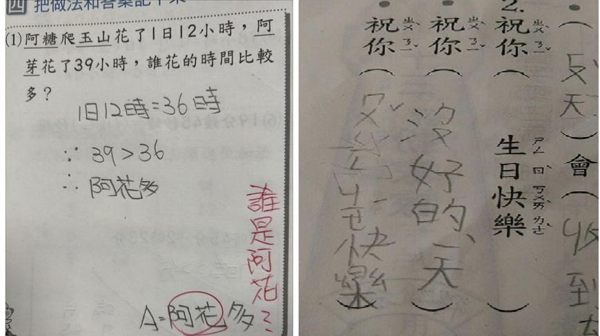 小朋友數學答案都算對了,卻寫了一個奇怪的名字,連老師都問她是誰?(圖/翻攝自爆廢公社) 阿花是誰?小朋友算出正確答案 人名寫錯沒拿到分