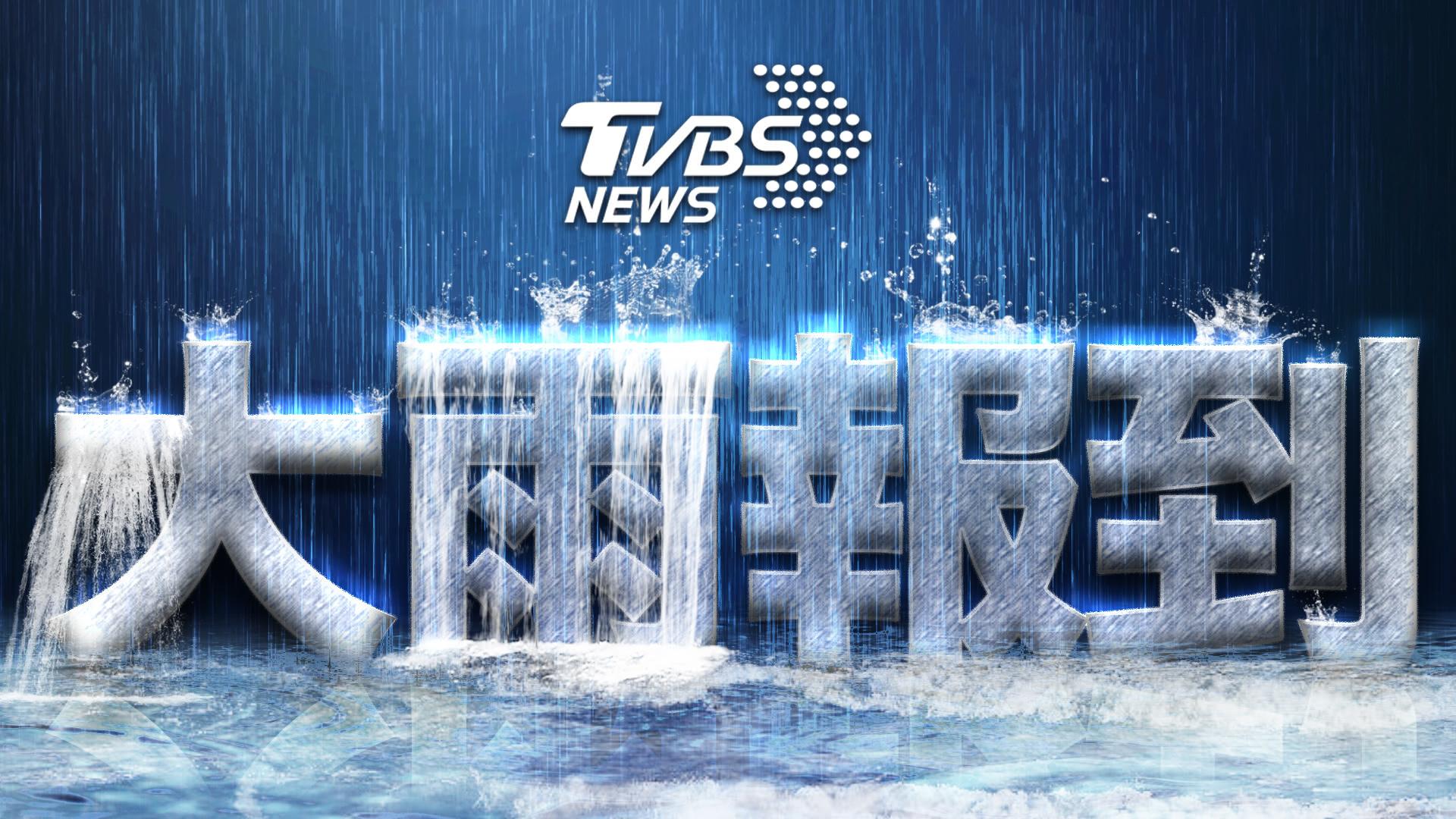 圖/TVBS 快訊/水利署淹水警戒通報 北市北投一級警戒