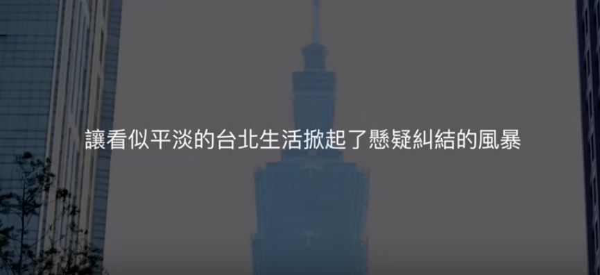 《台北物語》預告片