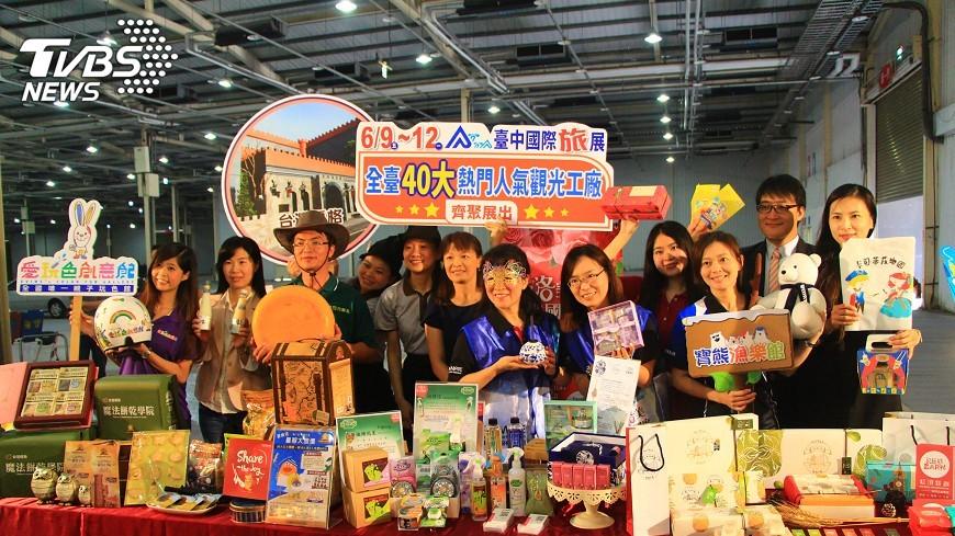 圖/中央社 台中旅展開幕 4天預估20萬人次入場