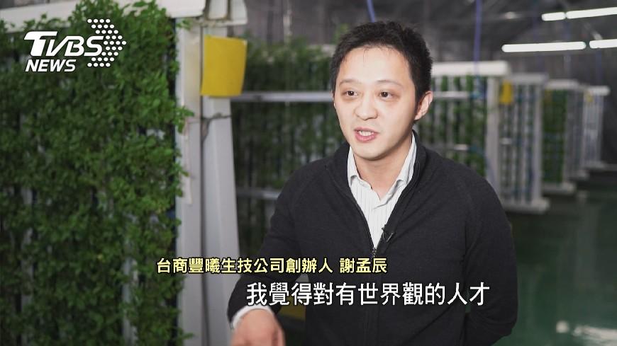 圖/TVBS 台灣新創產業前景何在? 前線創客感受最深
