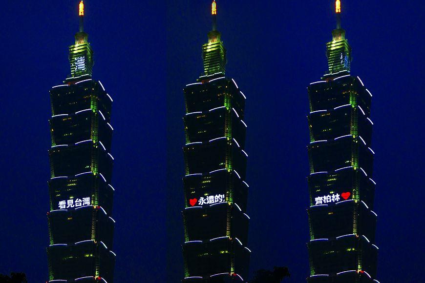圖/中央社 悼齊柏林 台北101點亮「看見台灣」字樣