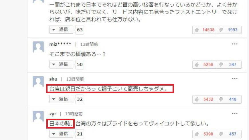翻攝/Yahoo!JAPAN