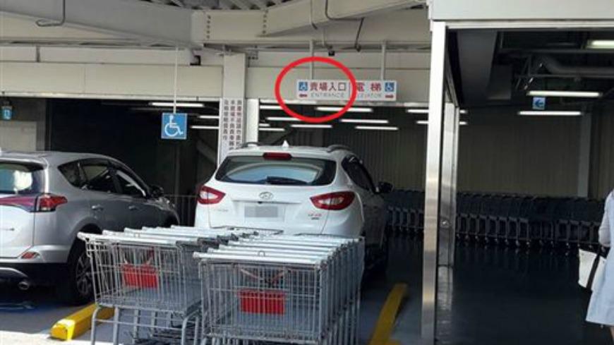 網友在好市多發現三寶駕駛亂停車。翻攝/爆料公社 三寶賣場入口處亂停車 反被手推車「排滿」制裁